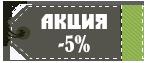 Скидка 5 %