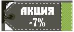 Скидка 7 %